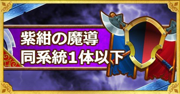 「呪われし魔宮」紫紺の魔導を同系統1体以下で攻略!