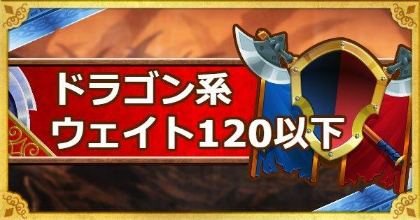 「呪われし魔宮」ドラゴン系のみでウェイト120以下攻略!