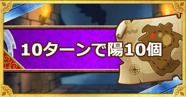 「呪われし魔宮」10ターン以内に陽の宝珠10個入手の攻略法!