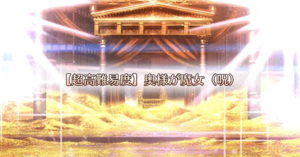 『奥様が魔女(呪)』攻略 ギル祭2019高難易度