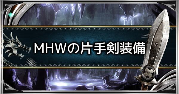 MHWまでの片手剣装備 | ワールドストーリー片手剣装備
