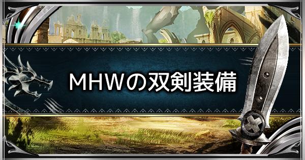 MHWまでの双剣おすすめ装備 | ワールドストーリー双剣装備