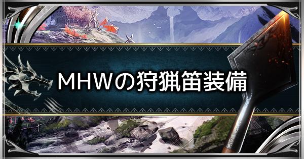 MHWまでの狩猟笛装備 | ワールドストーリー狩猟笛装備