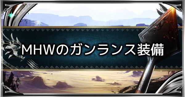 MHWまでのガンランス装備 | ワールドストーリーガンス装備