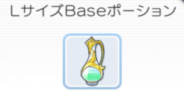 LサイズBaseポーションの入手方法