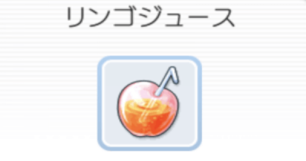 りんごジュースの入手方法