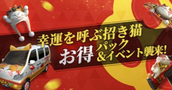 招きニャンコ萌え萌え出撃イベント開始!スマホ版アプデ速報