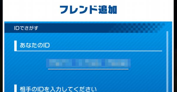 対戦 マリオ カート ツアー フレンド