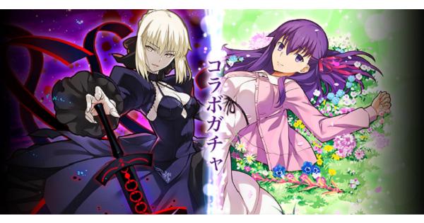 Fate/stay nightコラボガチャシミュレーター