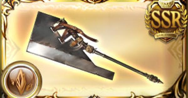 『ドラゴンバスター』の評価 『SIEGFRIED』報酬武器