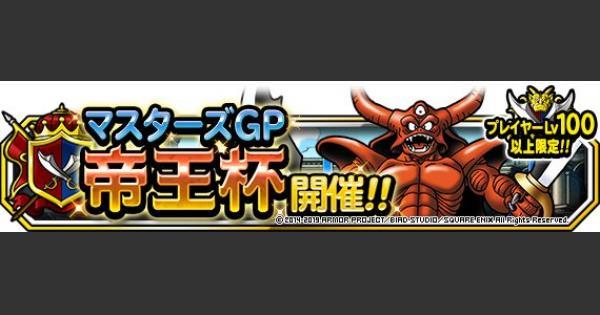 帝王杯(マスターズGP)おすすめ攻略パーティまとめ!