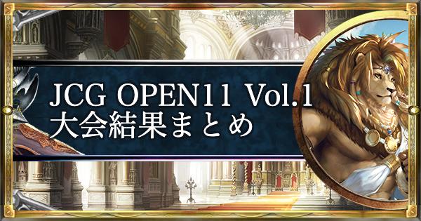 JCG OPEN11 Vol.1 ローテ大会の結果まとめ