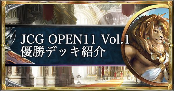 JCG OPEN11 Vol1 ローテ大会優勝デッキ紹介