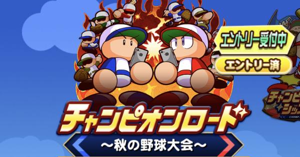 チャンピオンロード秋の野球大会まとめ|パワチャン2019