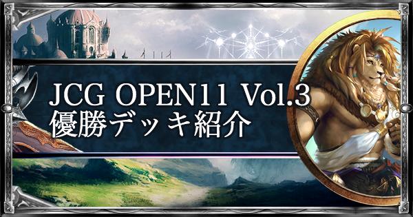 JCG OPEN11 Vol3 ローテ大会優勝デッキ紹介