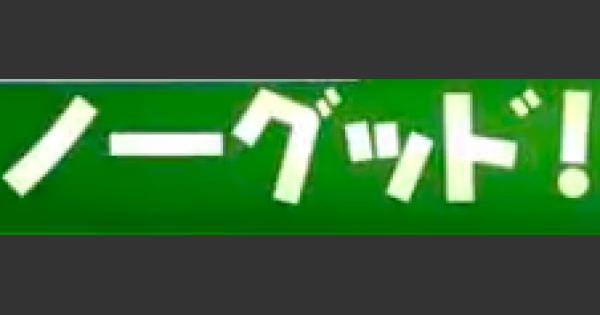 エモート「ノーグッド!」の情報