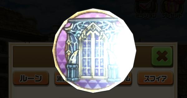虚空の幽園の扉のルーンの効率の良い集め方