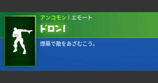 エモート「ドロン!」の情報