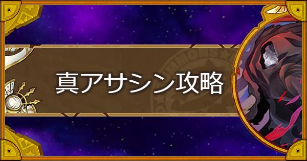 【神】柳洞寺 雪の夜(真アサシン)攻略のおすすめモンスター