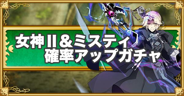 女神Ⅱ&ミスティ確率アップ「リーフ」ガチャシミュレーター