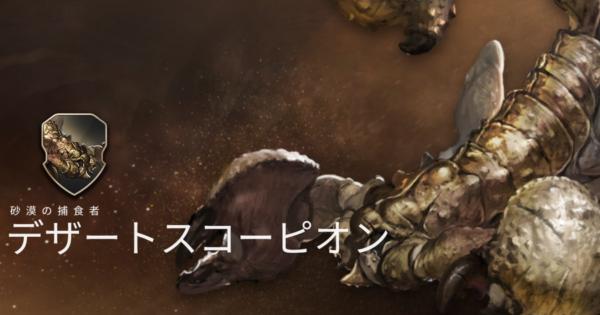 デザートスコーピオンの攻略と適正武器|冒険8ボス