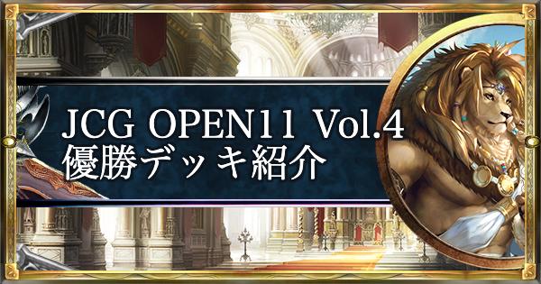 JCG OPEN11 Vol4 ローテ大会優勝デッキ紹介
