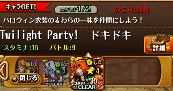 ハロウィン/トワイライトパーティ【星4】攻略