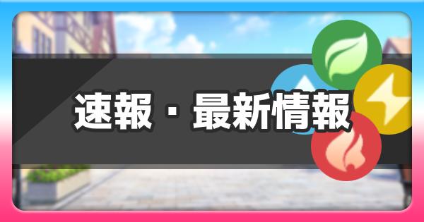 まとめ速報 ポケモン剣盾