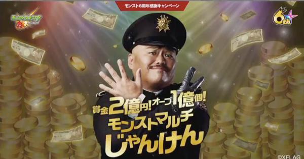 賞金2億円!モンストマルチじゃんけん参加方法|モンスト6周年