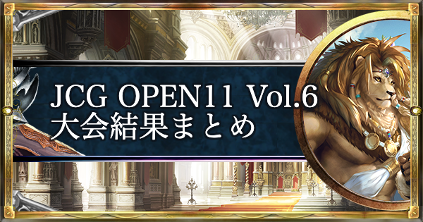 JCG OPEN11 Vol.6 ローテ大会の結果まとめ