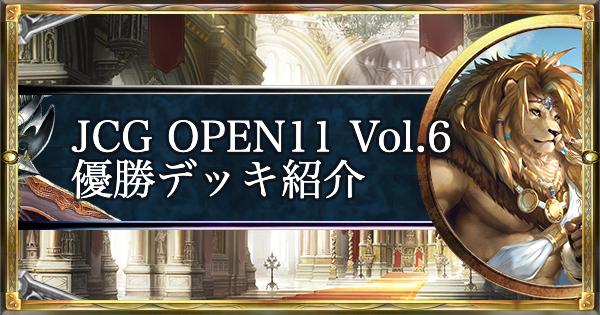 JCG OPEN11 Vol6 ローテ大会優勝デッキ紹介