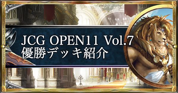 JCG OPEN11 Vol7 ローテ大会優勝デッキ紹介