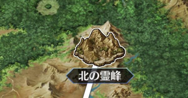 ユガクシェートラ『北の霊峰』攻略