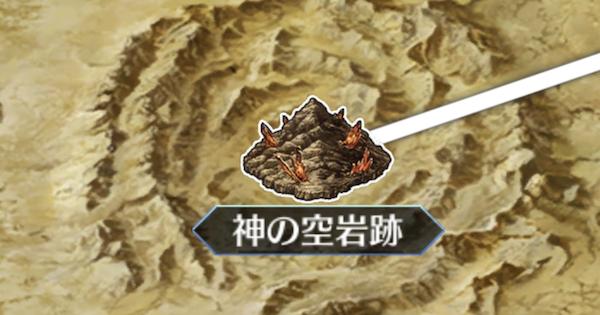 ユガクシェートラ『神の空岩跡』攻略