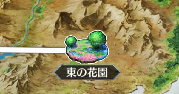 ユガクシェートラ『東の花園』攻略