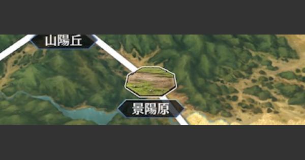 シン『景陽原』攻略