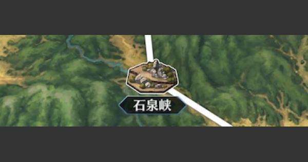 シン『石泉峡』攻略