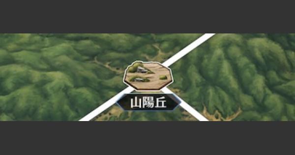 シン『山陽丘』攻略