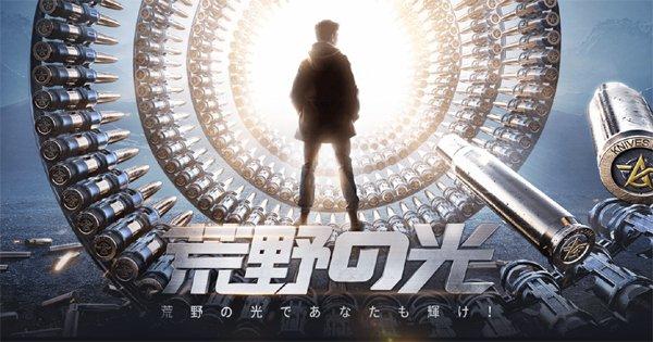 荒野の光-Re:Startの直通選手と一般選手紹介!