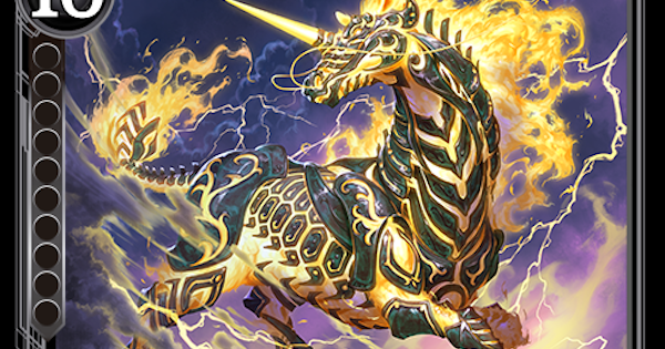 「五幻獣」麒麟のカード情報と評価