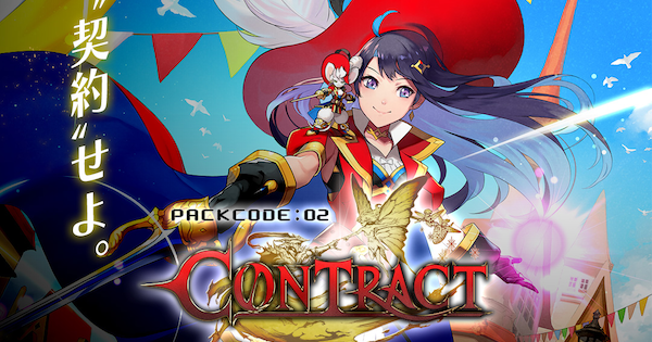 PC:02「CONTRACT」カード一覧