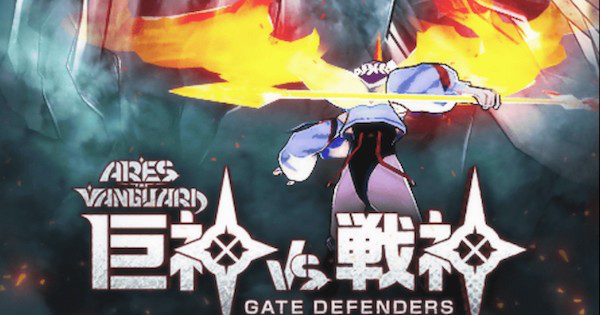 5周年記念レイド 「巨神vs戦神」覇級攻略