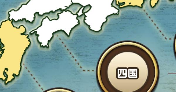徳島のお土産・ランドマーク|四国限定モンスター