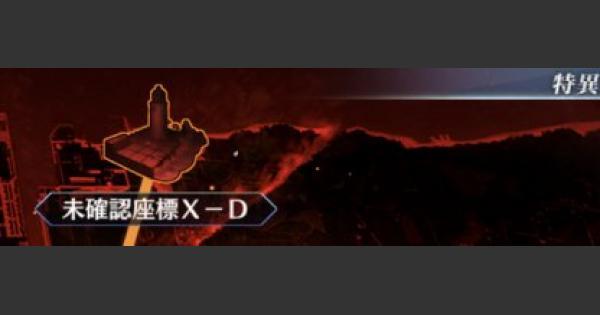 冬木『未確認座標X-D』攻略