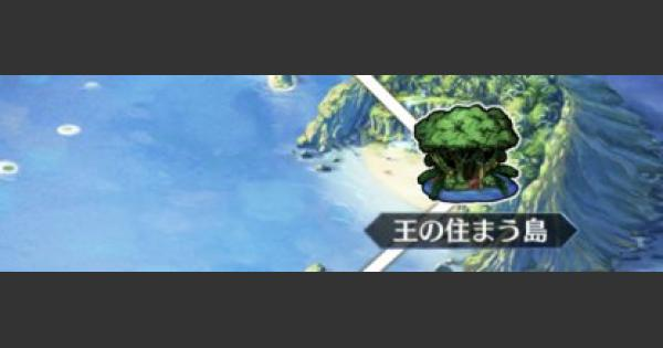 オケアノス『王の住まう島』攻略