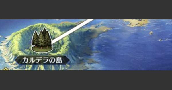 オケアノス『カルデラの島』攻略