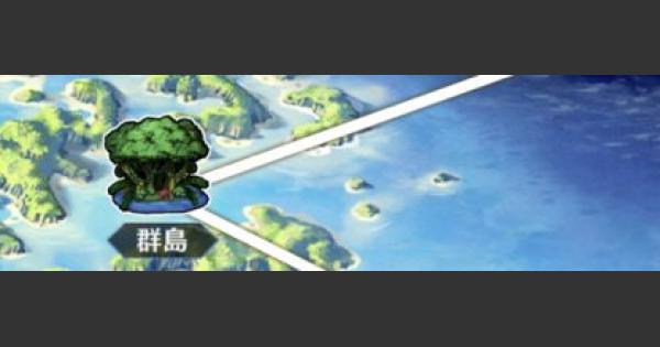 オケアノス『群島(隠された島)』攻略