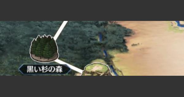 バビロニア『黒い杉の森』攻略