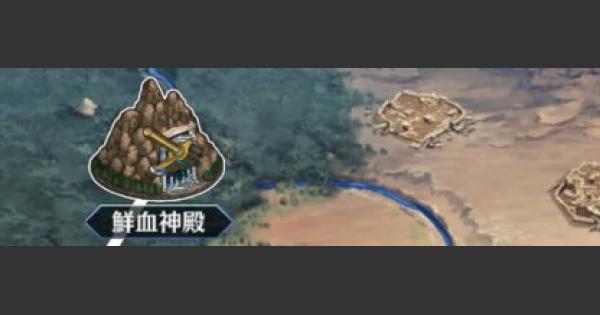 バビロニア『鮮血神殿』攻略