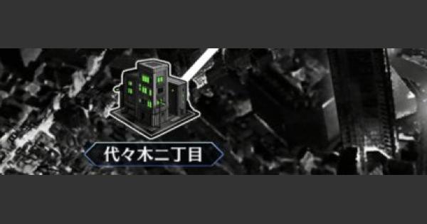 新宿『代々木二丁目』攻略